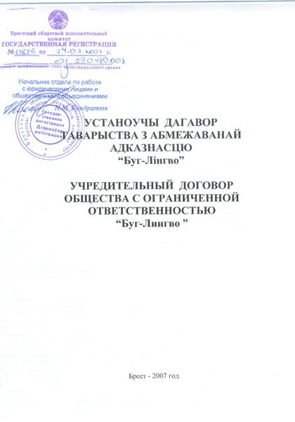 Учредительный Договор Перевода